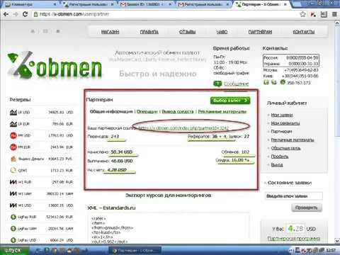 Видео Инструкция ПОПОЛНЕНИЕ И ОБМЕН Perfect Money, Visa, Яндекс Денги , Webmoney и пр
