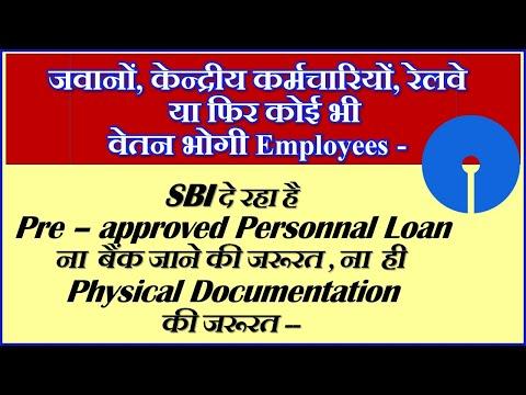 sbi-दे-रहा-है-pre–approved-personal-loan-ना-बैंक-जाने-की-जरूरत,-ना-ही-physical-doc-की-जरूरत-