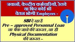 SBI दे रहा है Pre–approved Personal Loan ना बैंक जाने की जरूरत, ना ही Physical Doc की जरूरत-