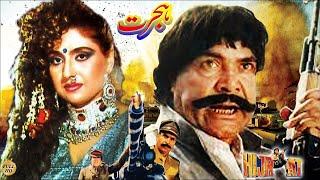 HIJRAT (1992) - SULTAN RAHI, ANJUMAN, KAVEETA, IZHAR QAZI, RANGEELA & BAHAR