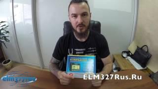 Бортовий комп'ютер Оріон БК-10 - огляд функціоналу і комплектації