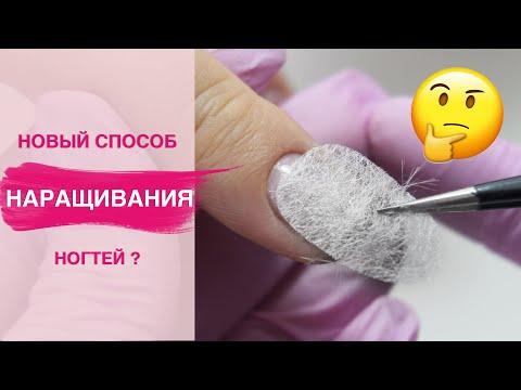 Наращивание ногтей без форм на СТЕКЛОТКАНЬ | Есть смысл?