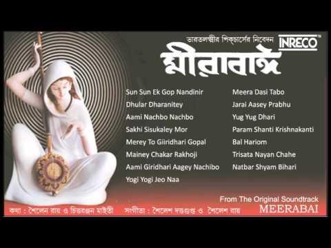 "Bengali Film Songs of ""MEERABAI""   Devotional Songs   Sandhya Mukherjee   Dhananjay Bhattacharya"