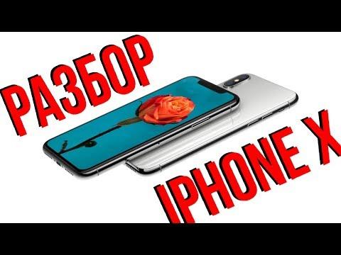 правильный разбор Iphone Х  с описанием