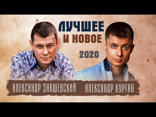 СБОРНИК ЛУЧШЕЕ И НОВОЕ ✮ ШАНСОН 2020 ✮ Александр Закшевский и Александр Курган