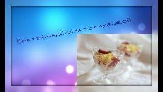 рецепты салатов  Коктейльный салат с клубникой