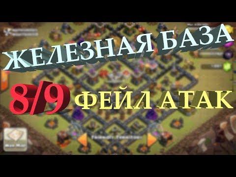 Лучшая КВ база для 9 тх | Выдержала 8/9 атак! | Clash Of Clans