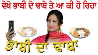 Latest Punjabi Movies 2019 Full Movie | BHABI DA DHABA | New Punjabi Comedy Movie | Balle Balle Tune