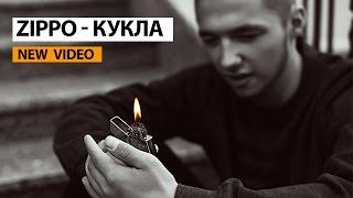 ZippO - Кукла (official video)
