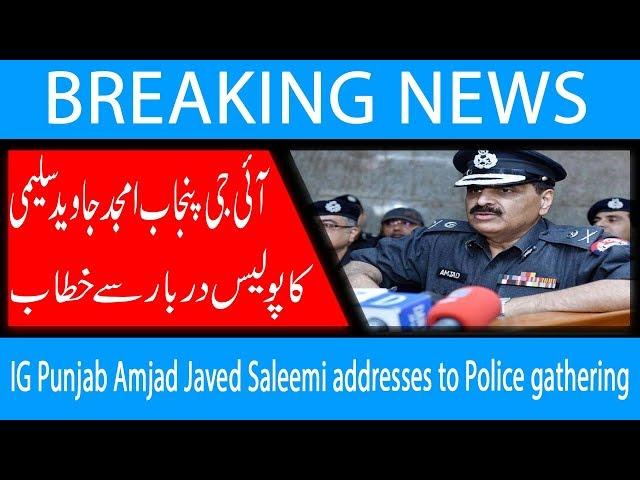 IG Punjab Amjad Javed Saleemi addresses to Police gathering   17 Oct 2018   92NewsHD