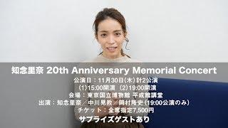 知念里奈デビュー20週年記念コンサート開催! お笑いコンビ・ナインティ...