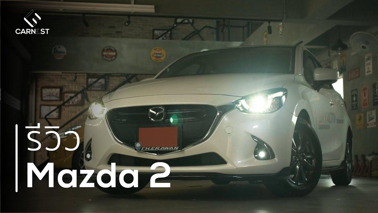 Mazda 2 รีวิว - ประหยัด ขับดี ออฟชั่นครบ ขนมจีบซาลาเปาเพิ่มมั้ย? | Carnest Review