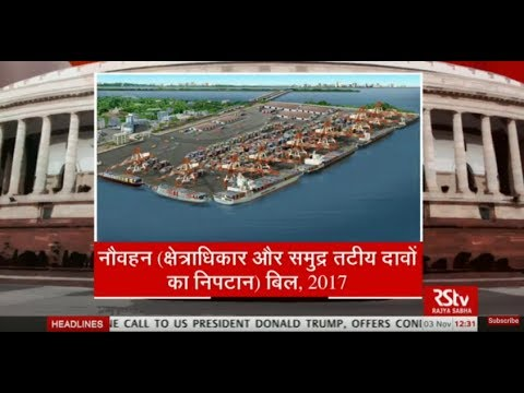 Sansad Samvad: The Admiralty (Jurisdiction & Settlement of Maritime Claims) Bill, 2017 : EP - 02
