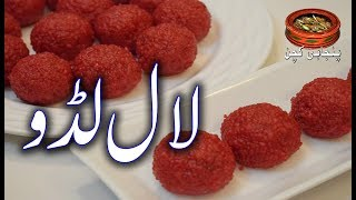 Laal Laddu, مزیدار لال لڈو Best Easy and Homemade Sweet Laal Laddu (Punjabi Kitchen)