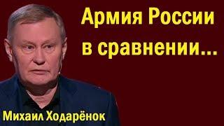 Армия России в сравнении... - Михаил Ходаренок