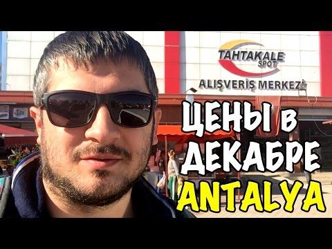 Турция, Цены в Анталии, Магазин TAHTAKALE SPOT - Antalya - Turkey [IVAN LIFE]