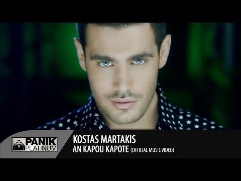 Κώστας Μαρτάκης - Αν Κάπου Κάποτε / Kostas Martakis - An Kapou Kapote | Official Video Clip