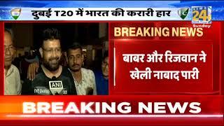 Dubai में T20 World Cup में India की करारी हार…विश्व कप में Pakistan से पहली बार हारा India