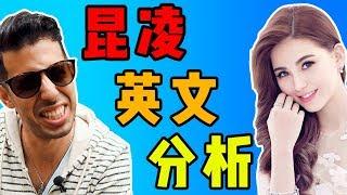 【昆凌英语分析】周杰伦的混血老婆到底是英文好还是中文好呢?