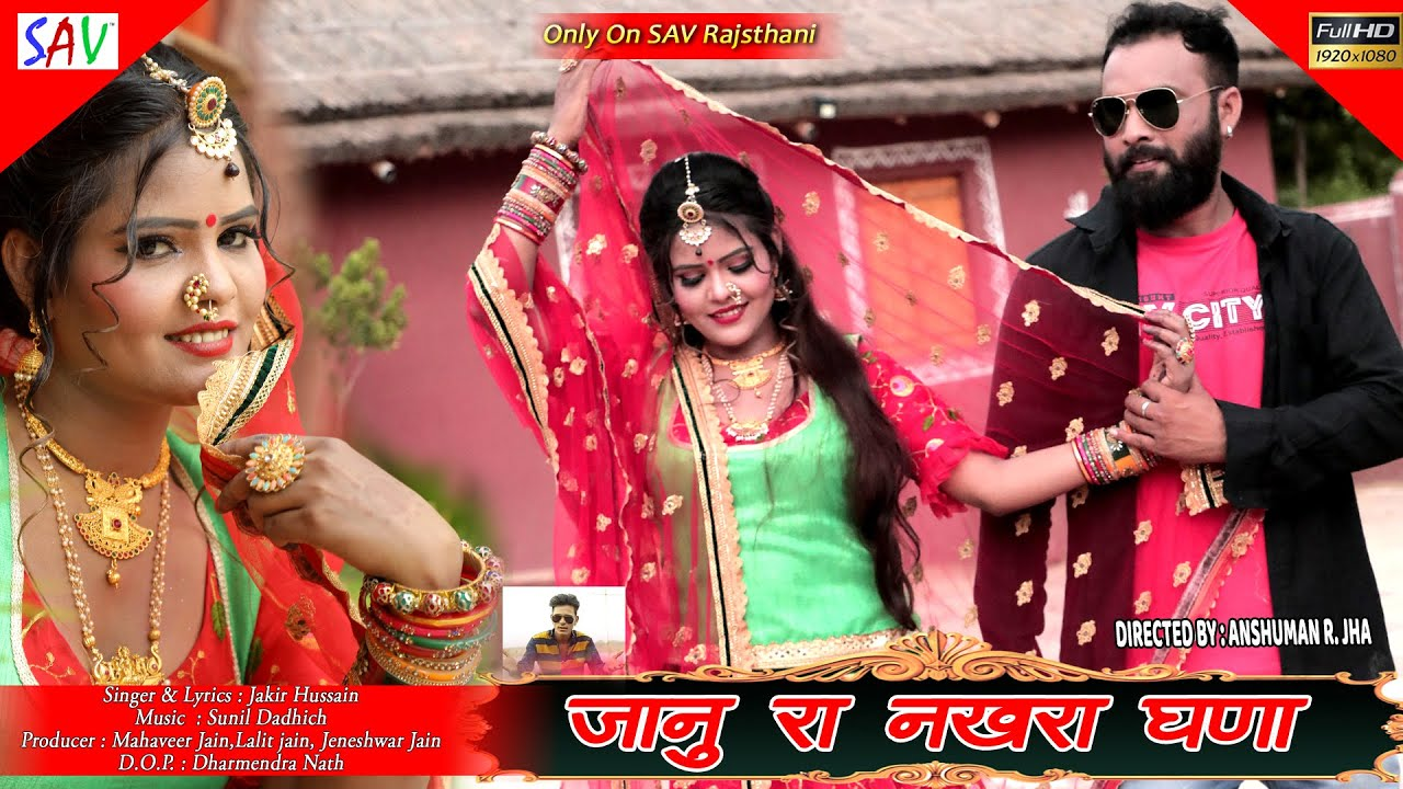 New Rajasthani  Love Song | Janu Ra Nakhra Ghana | Jakir Husain | SAV Rajasthani