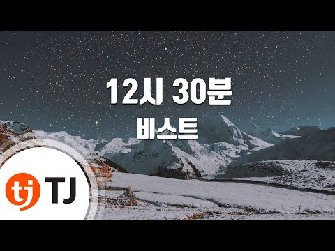 12시 30분 (12:30)_BEAST 비스트_TJ노래방 (Karaoke/lyrics/romanization/KOREAN)