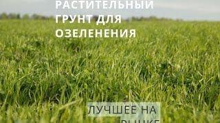 Растительный грунт для газонных и кустарниковых проектов(, 2016-03-20T19:22:28.000Z)