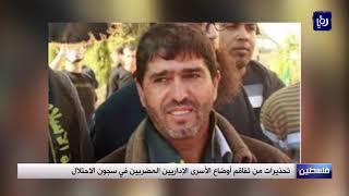 تحذيرات من تفاقم أوضاع الأسرى المضربين في سجون الاحتلال (24/7/2019)