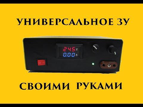 Зарядка для аккумулятора на 12в своими руками 702