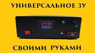 видео Автомобильное зарядное устройство для аккумулятора своими руками