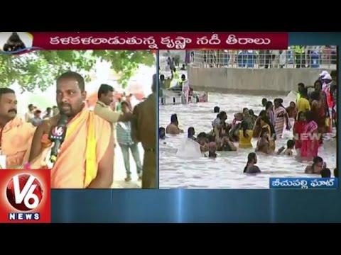 Krishna Pushkaralu | Devotees Throng To Beechupally Pushkar Ghat | Mahbubnagar | V6 News
