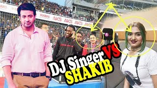 Download Video শাকিব খানকে জংলি বলে অপমান করে বিপদে গায়িকা ডিজে সনিকা | ভক্তদের কড়া প্রতিবাদ কমেন্টস বক্সে | Video MP3 3GP MP4