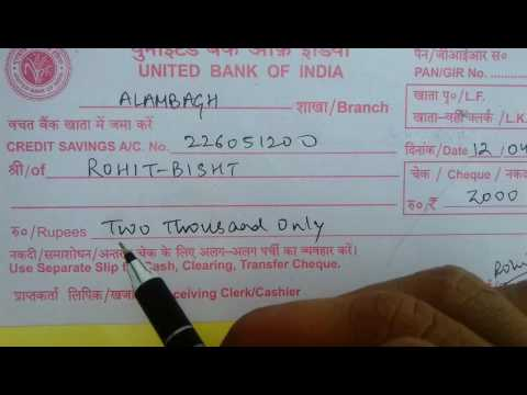 ubi deposit form  How to fill Deposit slip of United Bank of India in Hindi ...