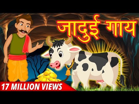 जादुई गाय | Hindi Moral Stories | Hindi Kahaniya | Stories For Kids | Kahani | Hindi Stories