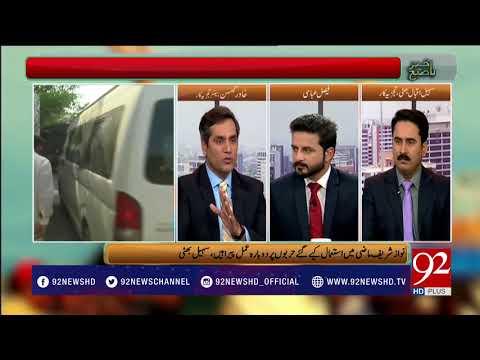 Bakhabar Subh - 27 October 2017 - 92NewsHDPlus