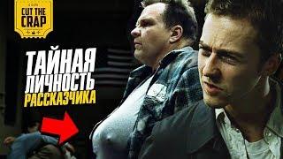 Тайна Бойцовского Клуба часть 2