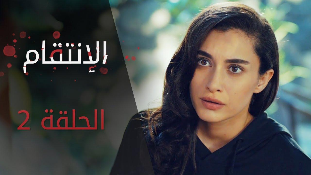 الإنتقام | الحلقة 2 | مترجم | atv عربي | Can Kırıkları