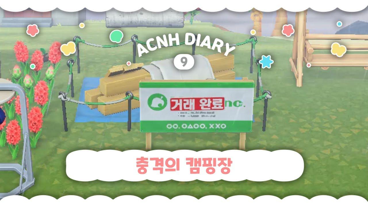 거부할 수 없는 캠핑장 첫 손님?! 🌸모동숲일기#9🌸