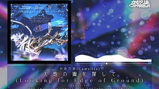 Camellia - 大地の閾を探して [Looking for Edge of Ground] (Vo. Hatsune Miku / 初音ミク)