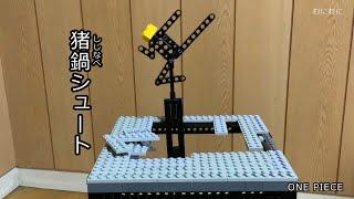 LEGOでサンジの技を再現した/ワンピース【むにむに】