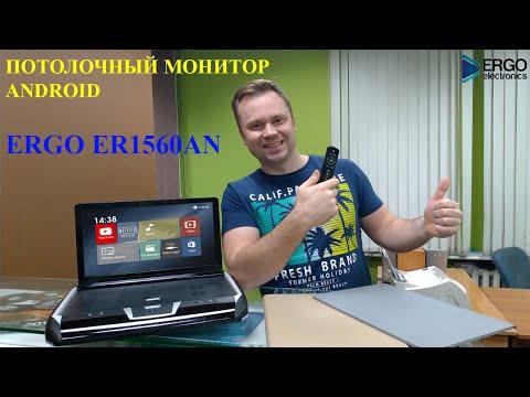 Популярный потолочный монитор на андроид ERGO ER1560AN (подробный обзор)