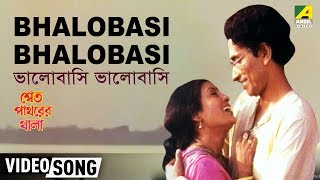 Bhalo Basi Bhalo Basi - Bengali Movie Swet Pathorer Thala in Bengali Movie Song - Swapna Mukherjee