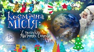 Київський Планетарій: Космічна місія - У пошуках Магічних Стихій