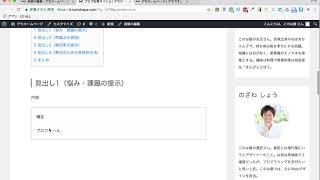 WordPressエディタでボックスを作成する設定方法