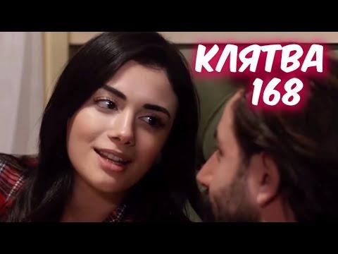 КЛЯТВА 168 серия с русской озвучкой. Рейхан и Эмир. Анонс