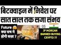 Latest news ! क्या सच मे हो सकती है सज़ा | Bitcoin india 😰