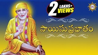 sai-suprabatham-shirdi-sai-baba-telugu-devotional-songs