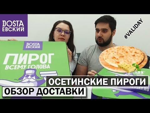 Обзор доставки Достаевский / Dostaevsky.ru | Лучшие осетинские пироги с доставкой? | Validay