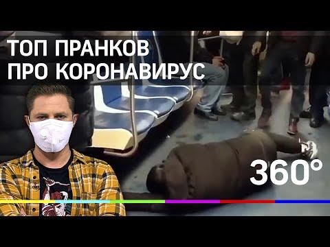 ТОП пранков про коронавирус