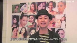 課程簡介 - Gary Chung 化妝學校 Portfolio Makeup School