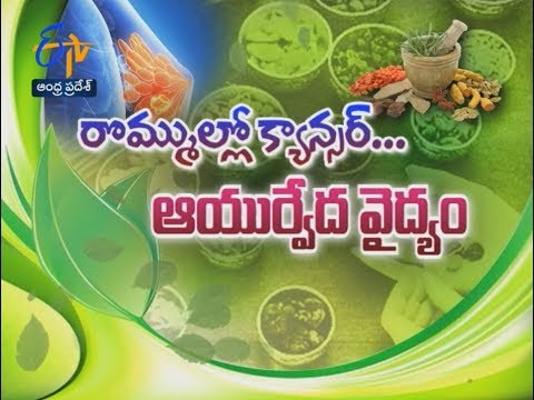 Ayurveda Treatment for Breast Cancer | Sukhibhava | 23rd January 2019 | ETV Andhra Pradesh